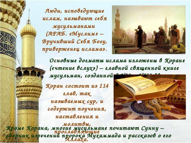 Основные догматы ислама изложены в Коране («чтение вслух») – главной священно...