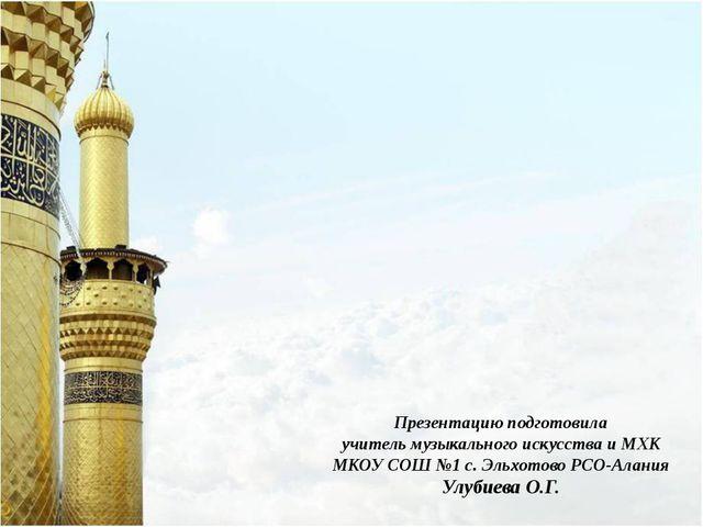 Презентацию подготовила учитель музыкального искусства и МХК МКОУ СОШ №1 с. Э...
