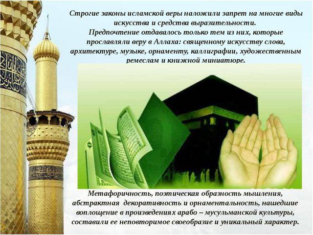Строгие законы исламской веры наложили запрет на многие виды искусства и сред...