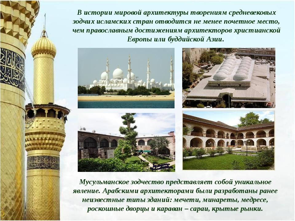 В истории мировой архитектуры творениям средневековых зодчих исламских стран...