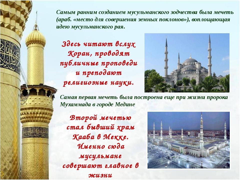 Самым ранним созданием мусульманского зодчества была мечеть (араб. «место для...