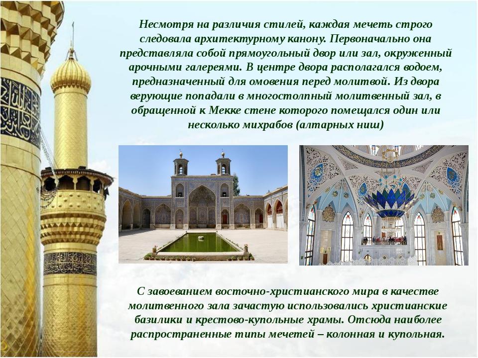 Несмотря на различия стилей, каждая мечеть строго следовала архитектурному ка...