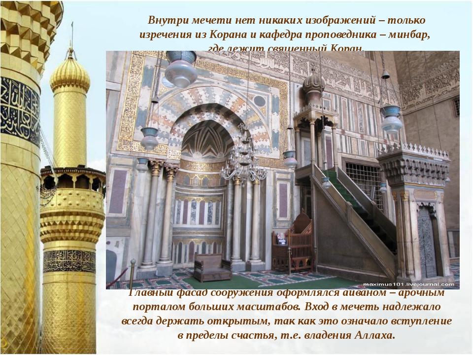 Внутри мечети нет никаких изображений – только изречения из Корана и кафедра...