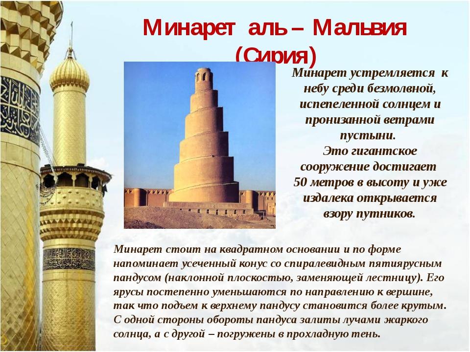 Минарет аль – Мальвия (Сирия) Минарет устремляется к небу среди безмолвной, и...