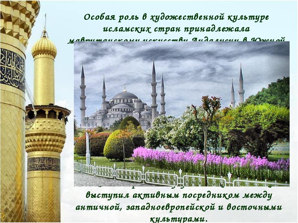 Особая роль в художественной культуре исламских стран принадлежала мавританск...