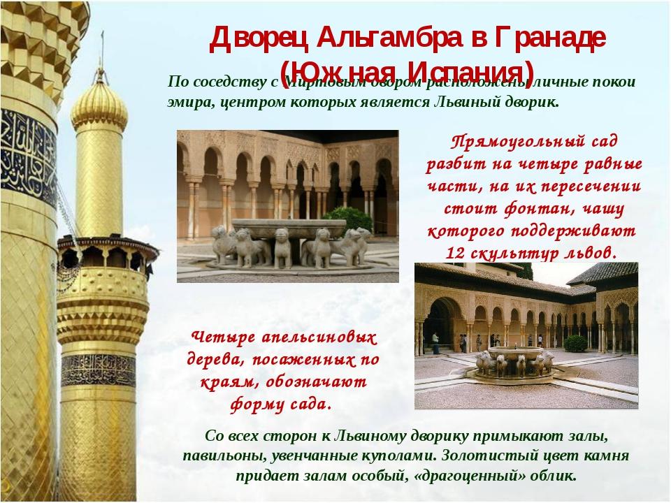 По соседству с Миртовым двором расположены личные покои эмира, центром которы...