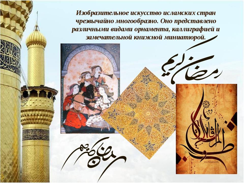 Изобразительное искусство исламских стран чрезвычайно многообразно. Оно предс...