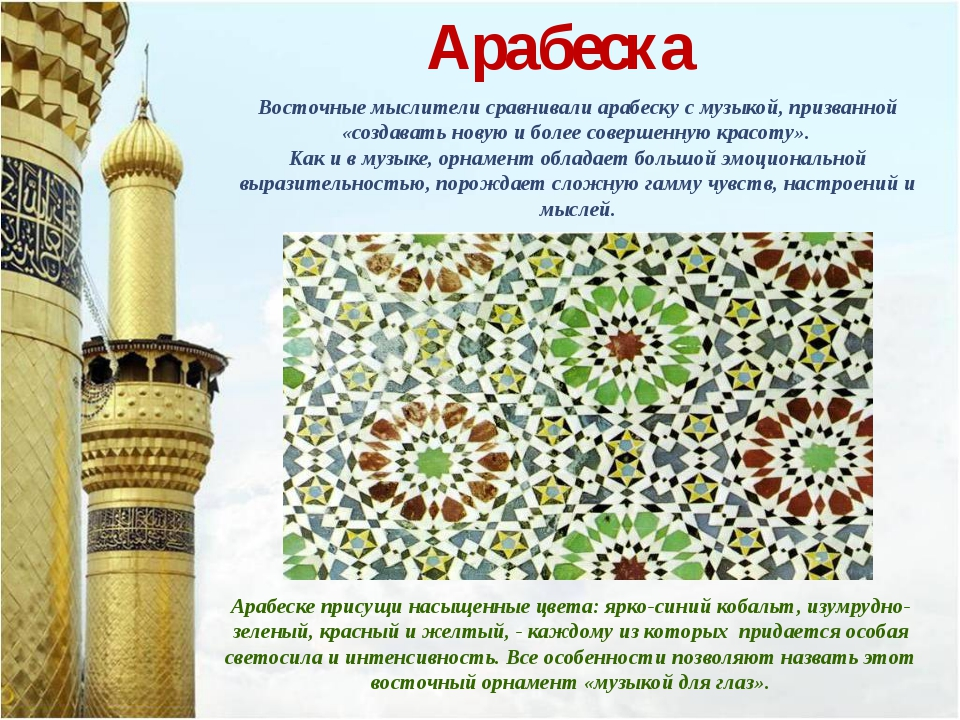 Восточные мыслители сравнивали арабеску с музыкой, призванной «создавать нову...