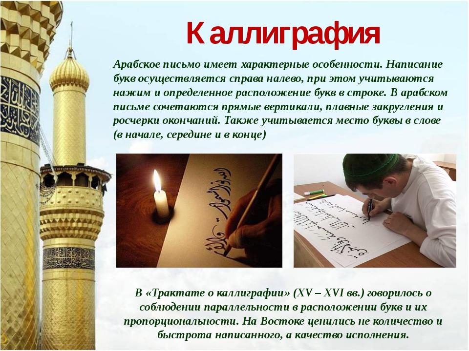 Арабское письмо имеет характерные особенности. Написание букв осуществляется...