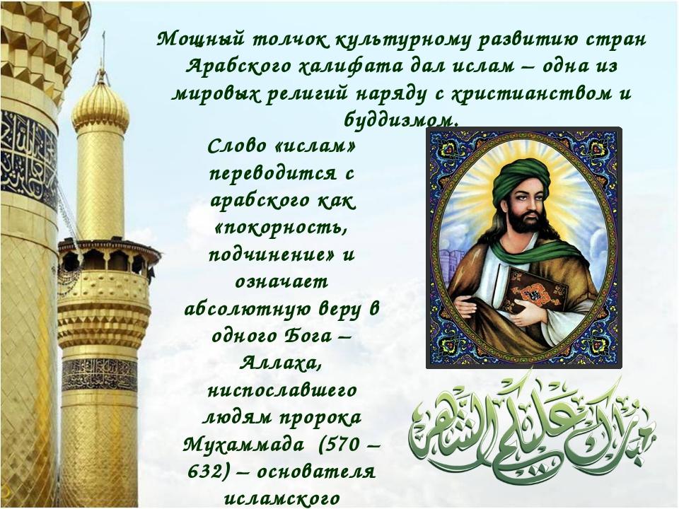 Мощный толчок культурному развитию стран Арабского халифата дал ислам – одна...