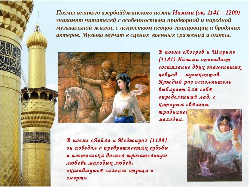 Поэмы великого азербайджанского поэта Низами (ок. 1141 – 1209) знакомят читат...