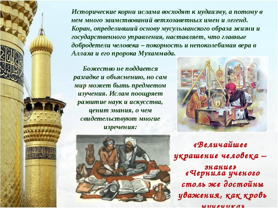 Исторические корни ислама восходят к иудаизму, а потому в нем много заимствов...