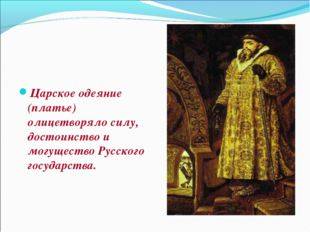 Царское одеяние (платье) олицетворяло силу, достоинство и могущество Русского