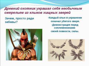Древний охотник украшал себя необычным ожерельем из клыков хищных зверей Заче
