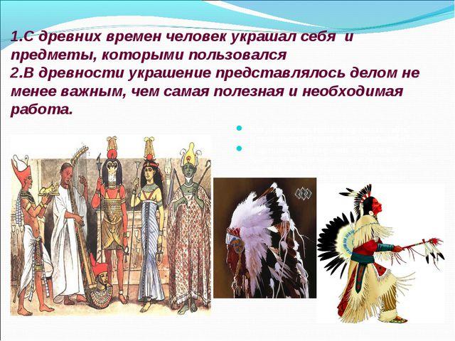 1.С древних времен человек украшал себя и предметы, которыми пользовался 2.В...