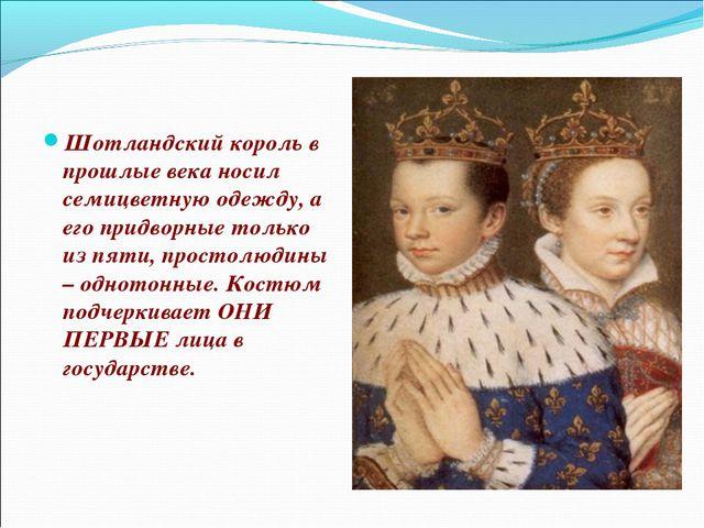 Шотландский король в прошлые века носил семицветную одежду, а его придворные...