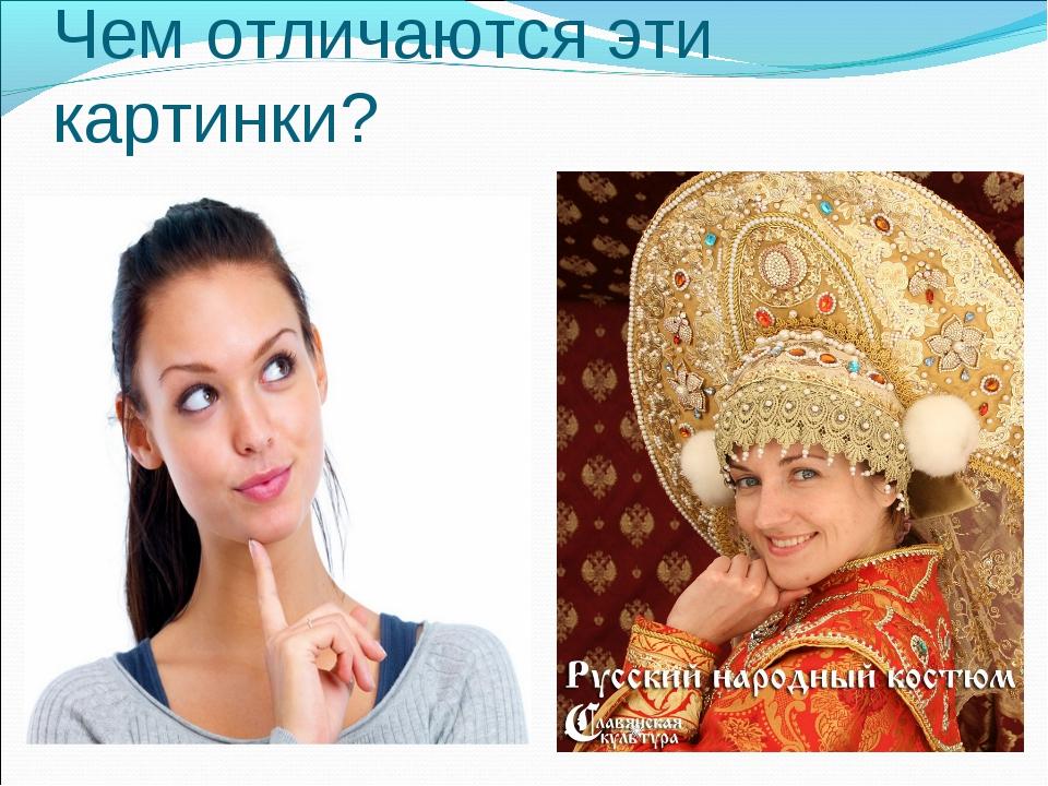 Чем отличаются эти картинки?
