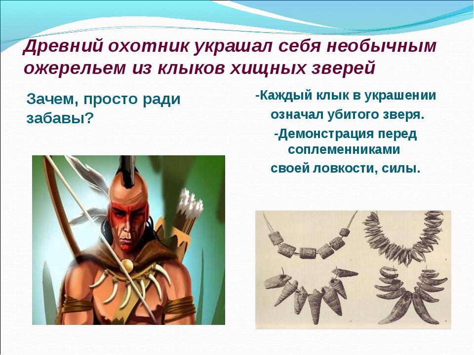 Древний охотник украшал себя необычным ожерельем из клыков хищных зверей Заче...