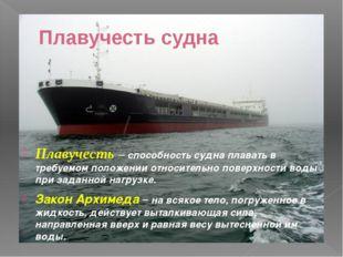 Плавучесть судна Плавучесть – способность судна плавать в требуемом положении
