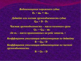 Водоизмещение порожнего судна Dо = mк + mм Дедвейт или полная грузоподъемност
