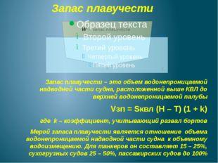 Запас плавучести Запас плавучести – это объем водонепроницаемой надводной час