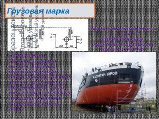Грузовая марка Высота надводного борта F = H – Т определяет запас плавучести