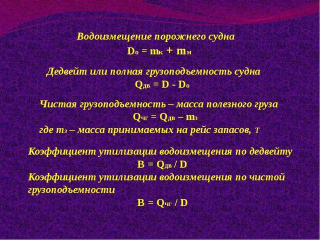 Водоизмещение порожнего судна Dо = mк + mм Дедвейт или полная грузоподъемност...