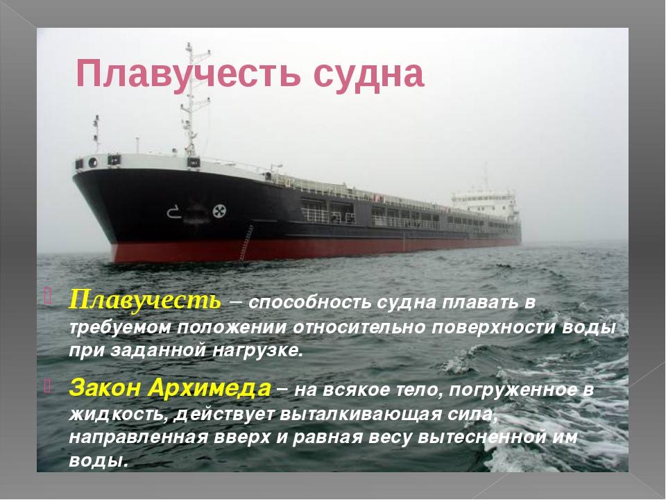 Плавучесть судна Плавучесть – способность судна плавать в требуемом положении...