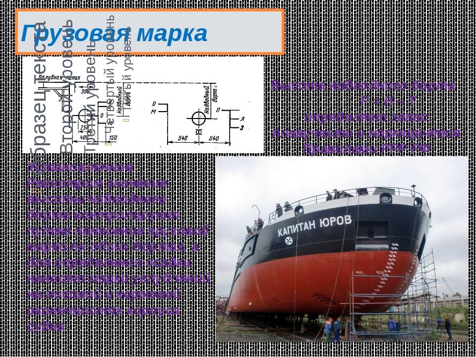Грузовая марка Высота надводного борта F = H – Т определяет запас плавучести...