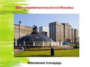 Достопримечательности Москвы Манежная площадь