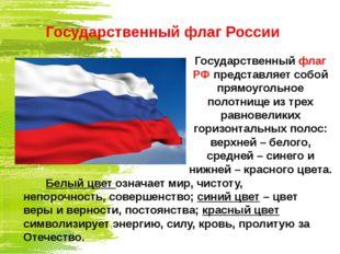 Государственный флаг России Государственный флаг РФ представляет собой прямоу