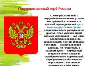Государственный герб России «...четырёхугольный, с закруглёнными нижними угла