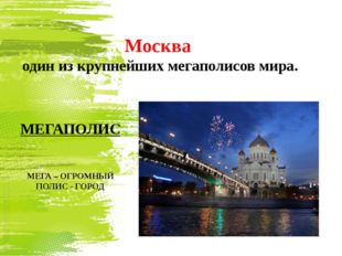 Москва один из крупнейших мегаполисов мира. МЕГАПОЛИС МЕГА – ОГРОМНЫЙ ПОЛИС -