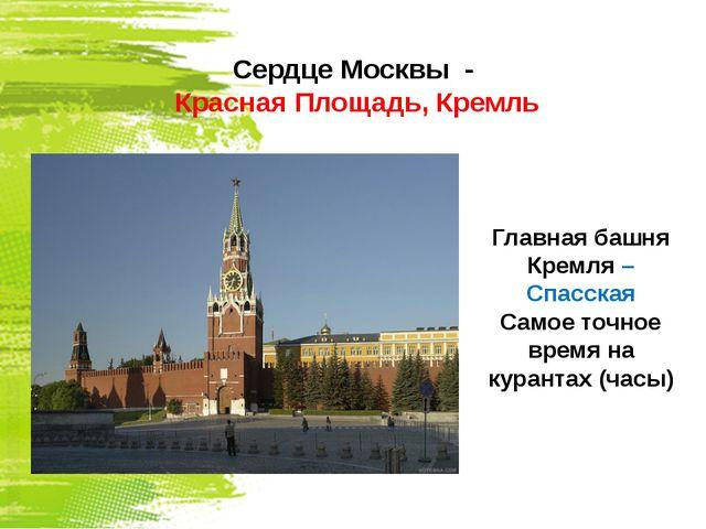 Сердце Москвы - Красная Площадь, Кремль Главная башня Кремля – Спасская Самое...