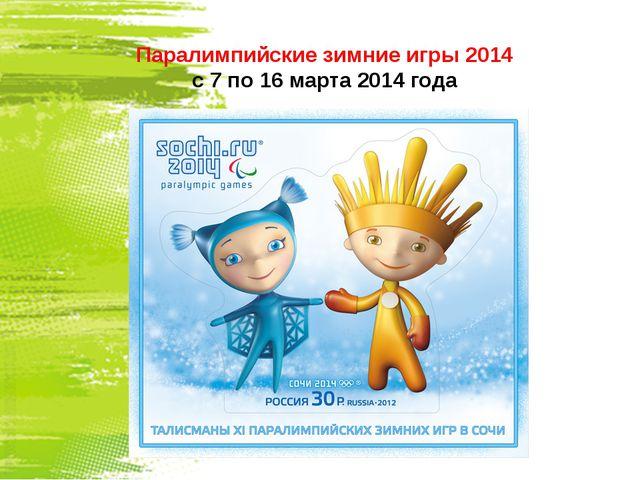 Паралимпийские зимние игры 2014 с 7 по 16 марта 2014 года