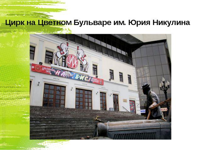 Цирк на Цветном Бульваре им. Юрия Никулина
