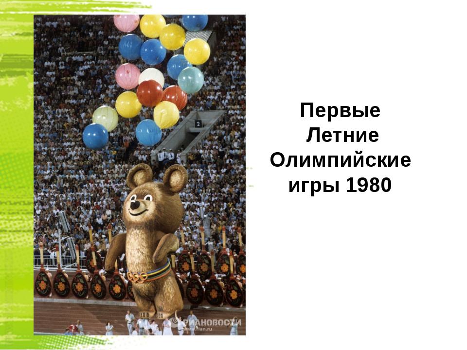 Первые Летние Олимпийские игры 1980