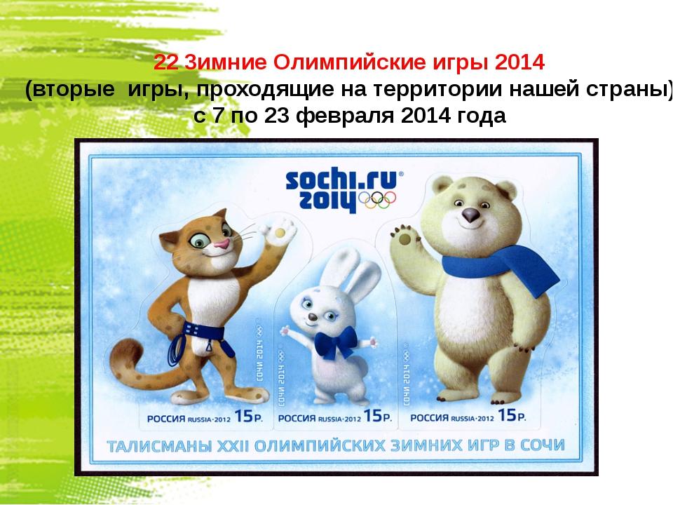 22 3имние Олимпийские игры 2014 (вторые игры, проходящие на территории нашей...
