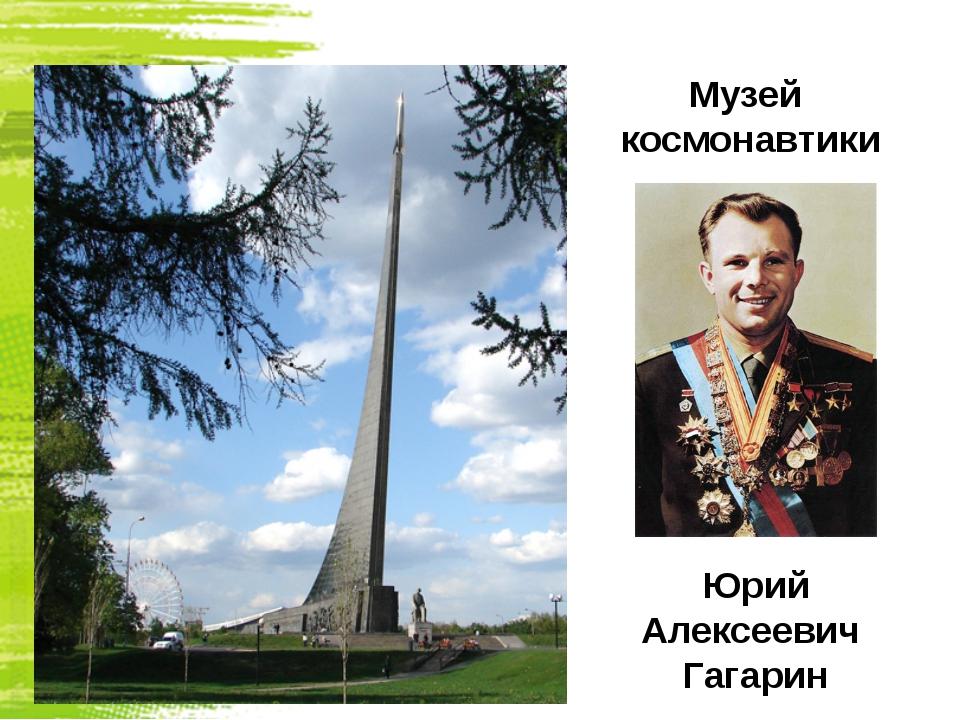 Музей космонавтики Юрий Алексеевич Гагарин