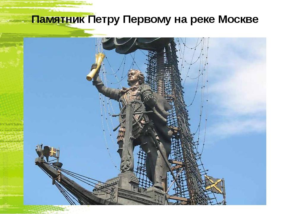 Памятник Петру Первому на реке Москве