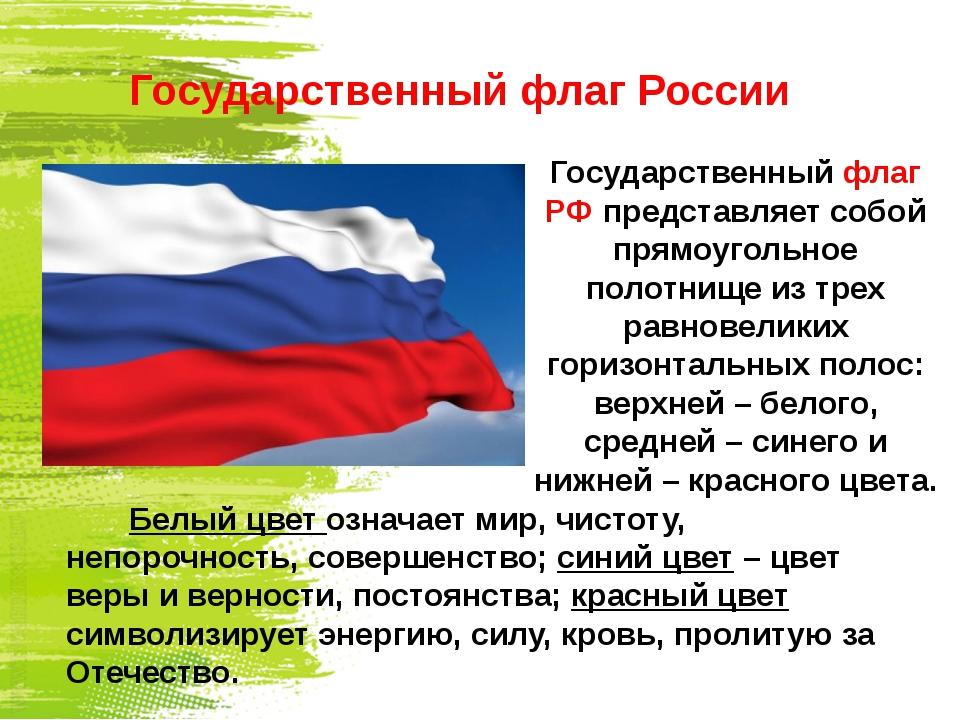 Государственный флаг России Государственный флаг РФ представляет собой прямоу...