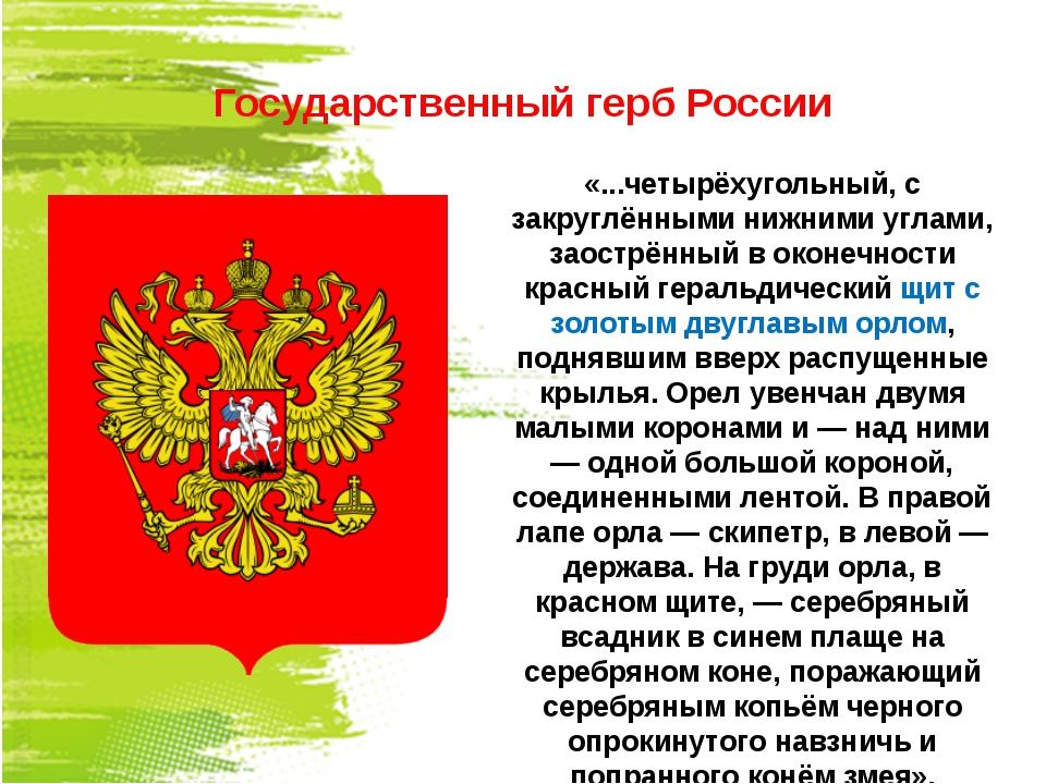 Государственный герб России «...четырёхугольный, с закруглёнными нижними угла...