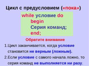 Обратите внимание Цикл заканчивается, когда условие становится не верным (лож