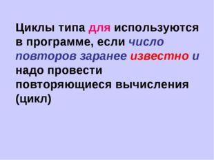 Циклы типа для используются в программе, если число повторов заранее известно