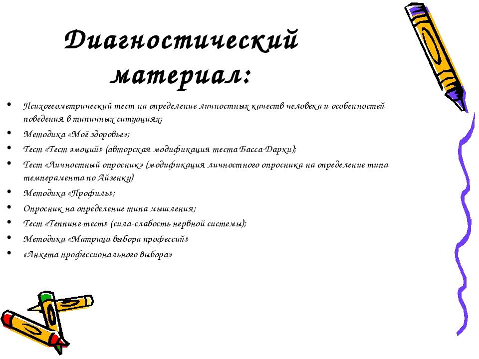 Диагностический материал: Психогеометрический тест на определение личностных...