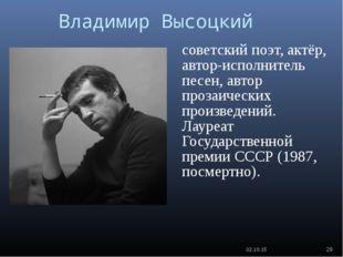 Владимир Высоцкий советский поэт, актёр, автор-исполнитель песен,автор проза