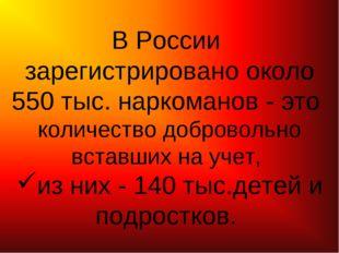 В России зарегистрировано около 550 тыс. наркоманов - это количество добровол