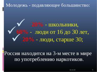 Молодежь - подавляющее большинство: 20% - школьники, 60% - люди от 16 до 30 л