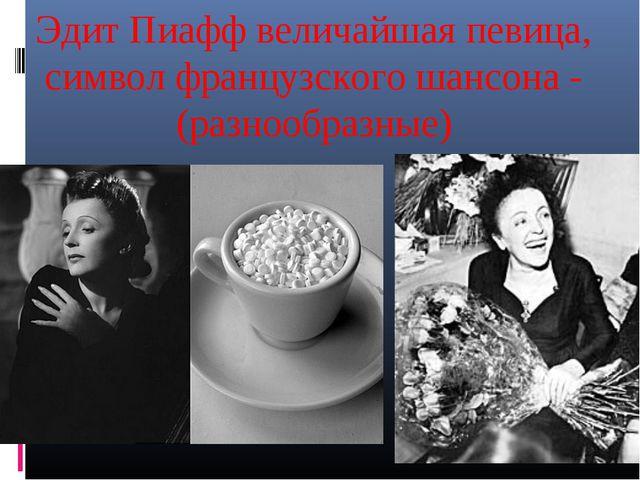 Эдит Пиафф величайшая певица, символ французского шансона - (разнообразные)