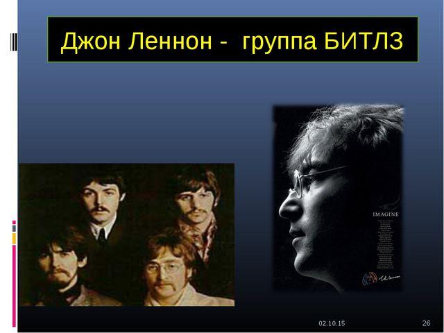 * * Джон Леннон - группа БИТЛЗ